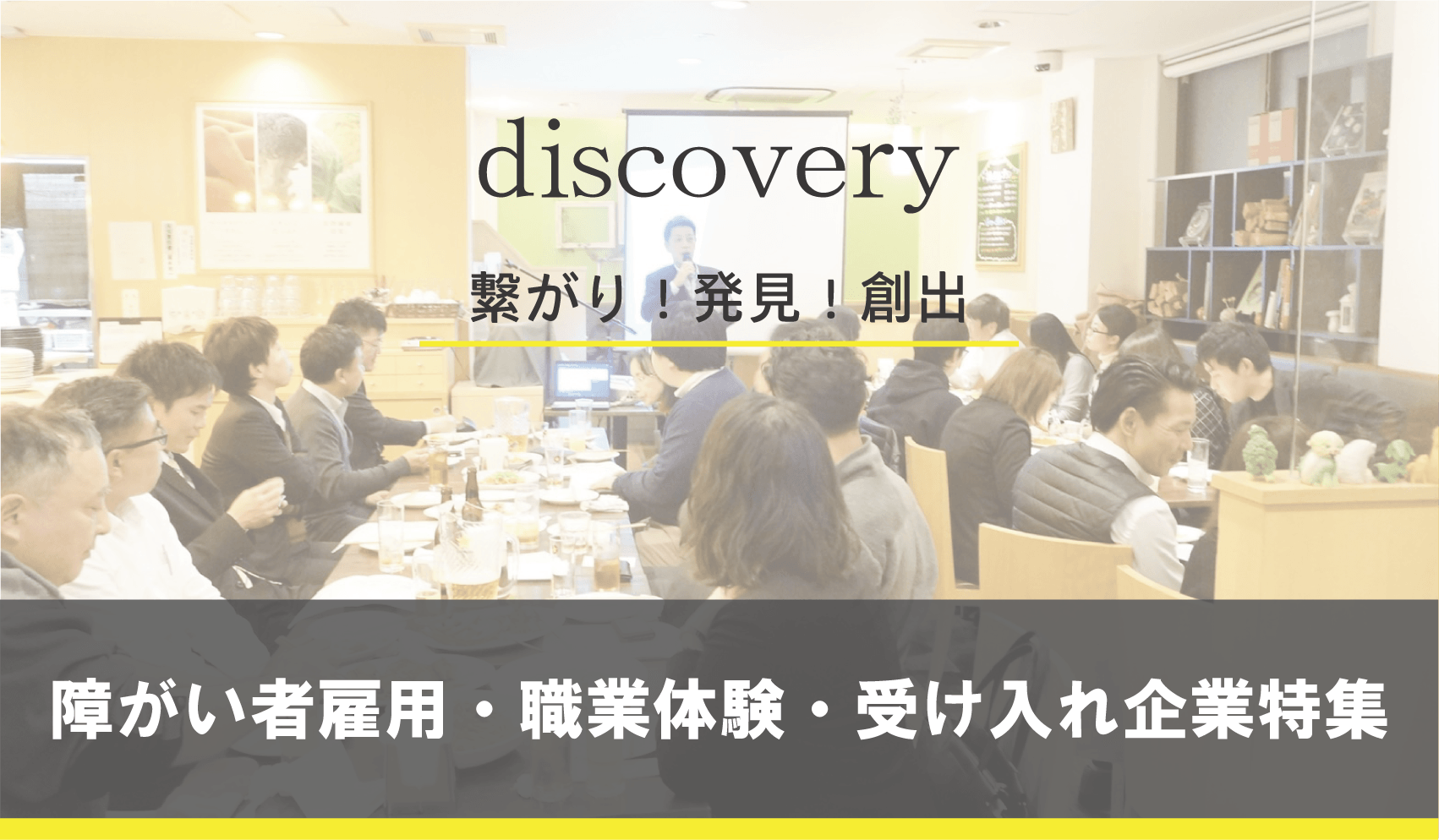 discovery広告